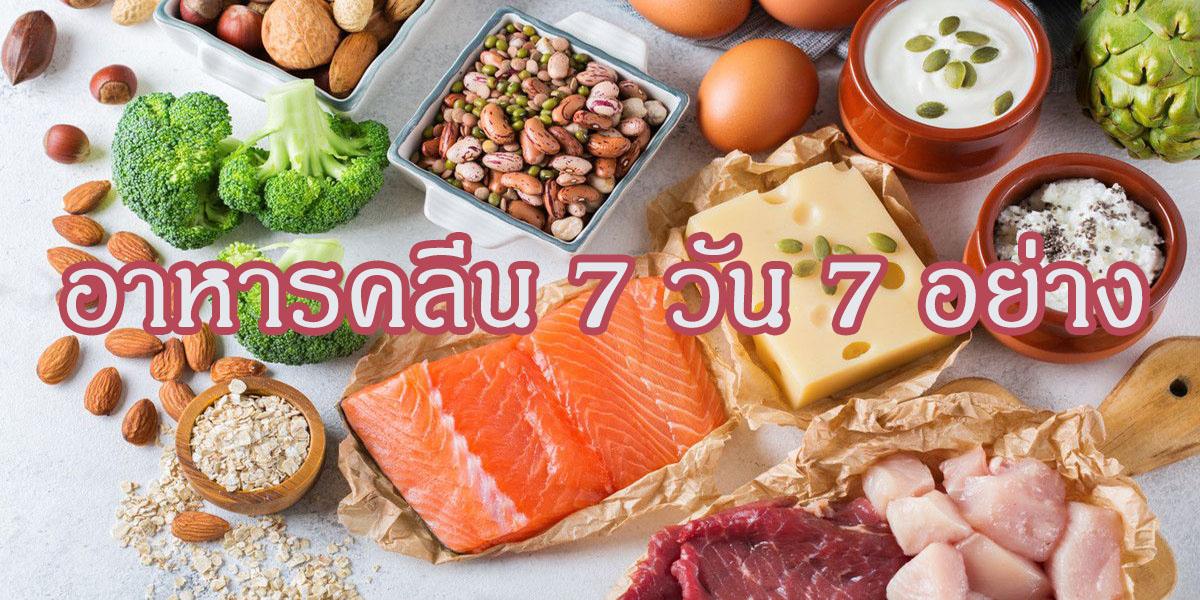 อาหารคลีน 7 วัน 7 อย่าง