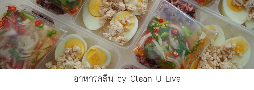 อาหารคลีน by Clean U Live