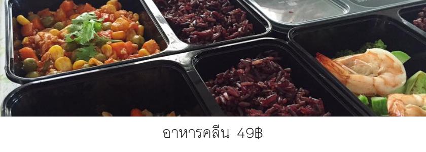 อาหารคลีน 49฿