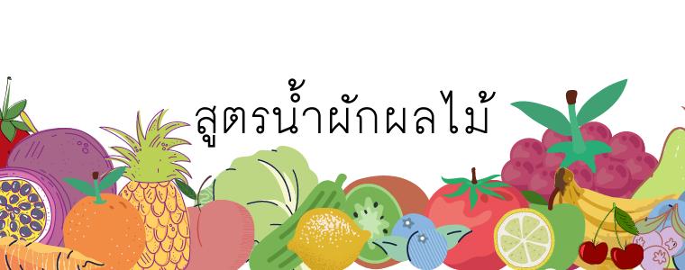 สูตรน้ำผักผลไม้