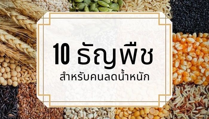 10 ธัญพืช สำหรับคนที่จะลดน้ำหนักต้องรู้จักไว้
