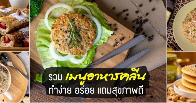15 เมนูอาหารคลีน ที่คุณทำกินได้ ทำขายได้ง่าย ๆ
