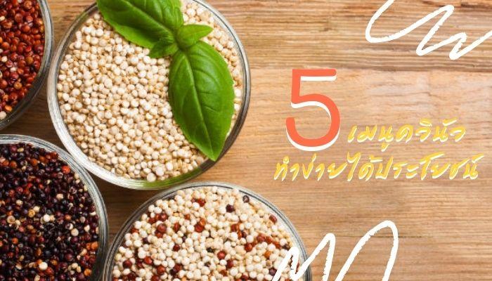 5 เมนูควินัว ทำง่ายได้ประโยชน์