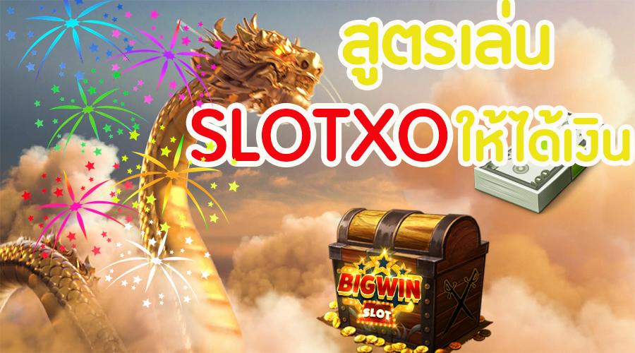 สูตร SLOTXO สำหรับนักเดิมพันที่อยากได้เงินเร็วขึ้น!