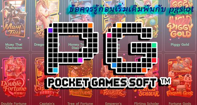 แนะนำ 2 สูตร ถ้าอยากรวยจากการเล่น pg slot  เกมสล็อตแต่ละธีมเกม