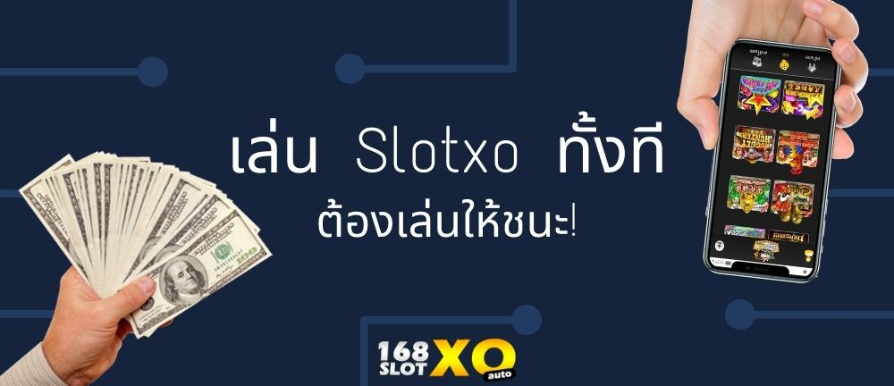 เล่น Slotxo ทั้งที ต้องเล่น ให้ ชนะ!