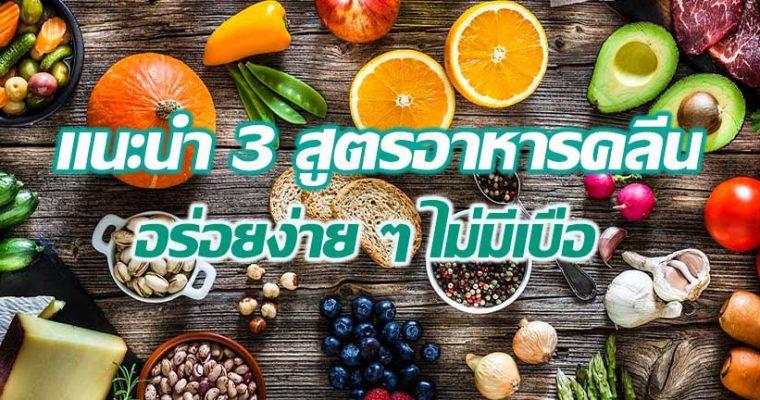 แนะนำ 3 สูตรอาหารคลีน อร่อยง่าย ๆ ไม่มีเบื่อ