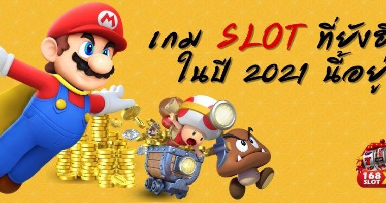 เกม SLOT ที่ยังฮิต ในปี 2021 นี้อยู่