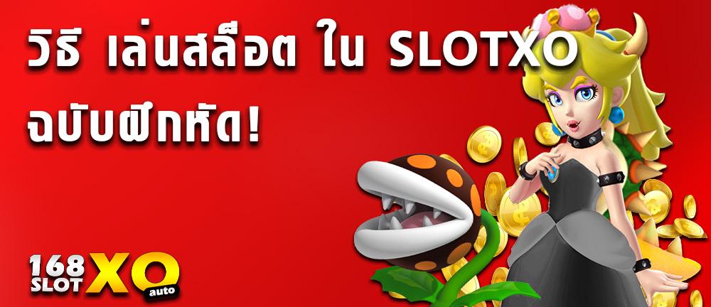 วิธี เล่นสล็อต ใน SLOTXO ฉบับฝึกหัด! สล็อต สล็อตออนไลน์ เกมสล็อต เกมสล็อตออนไลน์ สล็อตXO Slotxo Slot ทดลองเล่นสล็อต ทดลองเล่นฟรี ทางเข้าslotxo