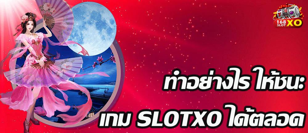 ทำอย่างไร ให้ชนะเกม SLOTXO ได้ตลอด