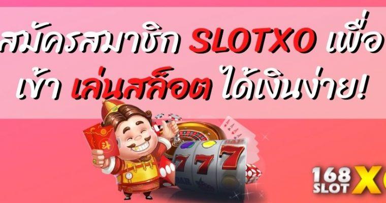 สมัครสมาชิก SLOTXO เพื่อเข้า เล่นสล็อต ได้เงินง่าย!