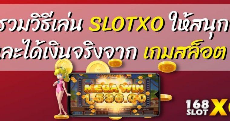 รวมวิธีเล่น SLOTXO ให้สนุกและได้เงินจริงจาก เกมสล็อต !