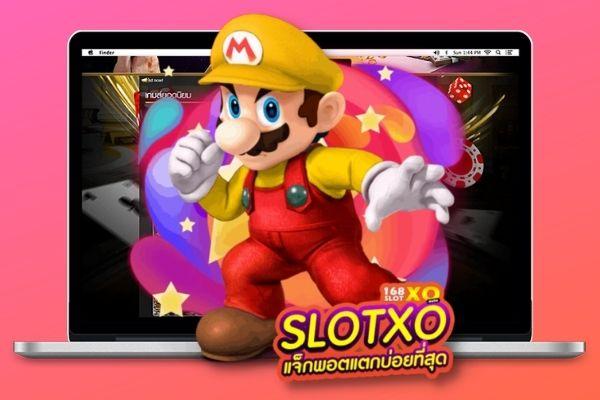 สมัครสมาชิก SLOTXO เพื่อเข้า เล่นสล็อต ได้เงินง่าย! สล็อต สล็อตออนไลน์ เกมสล็อต เกมสล็อตออนไลน์ สล็อตXO Slotxo Slot ทดลองเล่นสล็อต ทดลองเล่นฟรี ทางเข้าslotxo