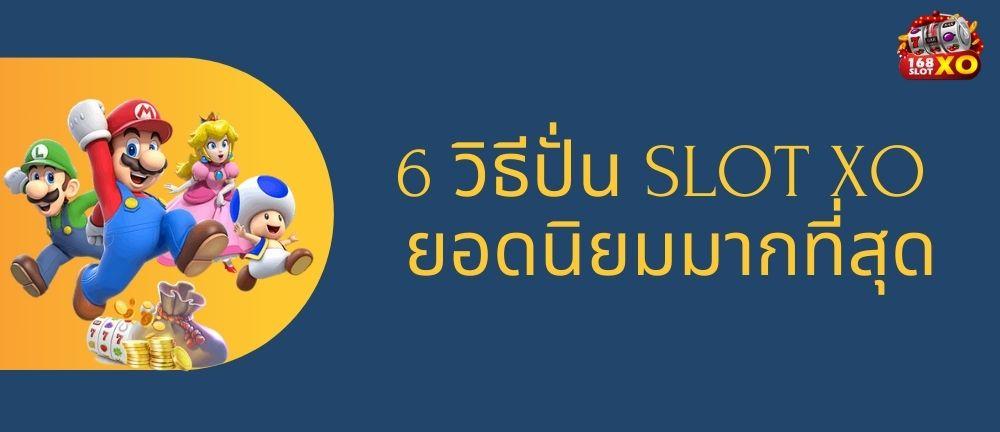 6 วิธีปั่น SLOT XO ยอดนิยมมากที่สุด